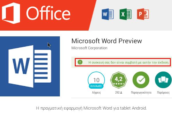 Δωρεάν Microsoft Office (Beta) για Android Tablets 7-10 02