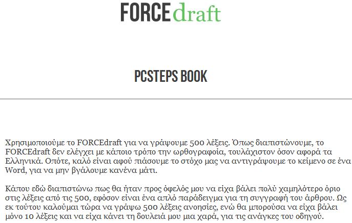 Συγγραφή χωρίς Περισπάσεις με το FORCEdraft 06