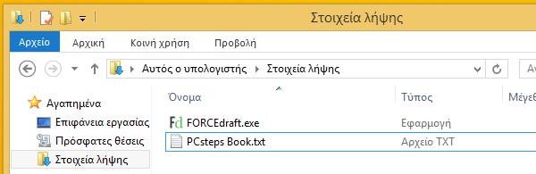 Συγγραφή χωρίς Περισπάσεις με το FORCEdraft 09