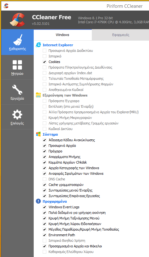 CCleaner - Καθαρισμός Windows, και Όχι Μονο 13a
