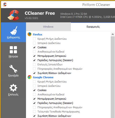 CCleaner - Καθαρισμός Windows, και Όχι Μονο 13aa