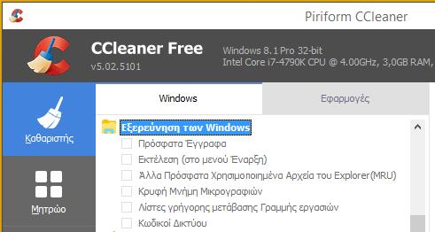 CCleaner - Καθαρισμός Windows, και Όχι Μονο 25