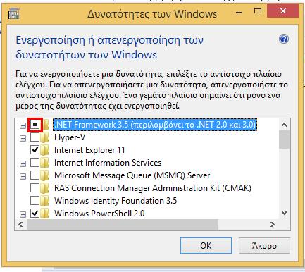 Keyloggers - Προστασία στα Windows με το KeyShield 09