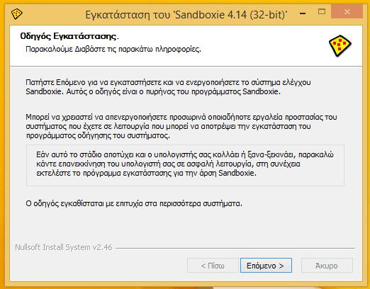 Ασφαλής Εγκατάσταση Προγραμμάτων με το Sandboxie 05