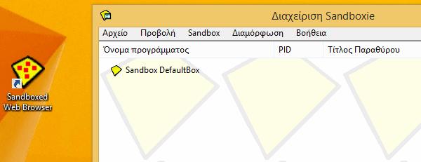 Ασφαλής Εγκατάσταση Προγραμμάτων με το Sandboxie 07