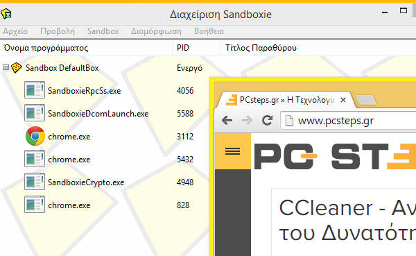 Ασφαλής Εγκατάσταση Προγραμμάτων με το Sandboxie 08