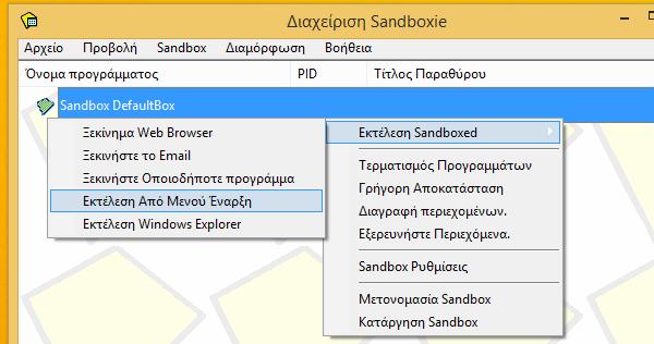 Ασφαλής Εγκατάσταση Προγραμμάτων με το Sandboxie 17