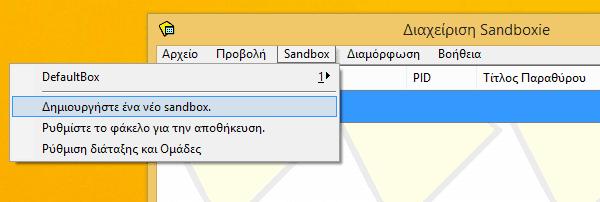 Ασφαλής Εγκατάσταση Προγραμμάτων με το Sandboxie 20