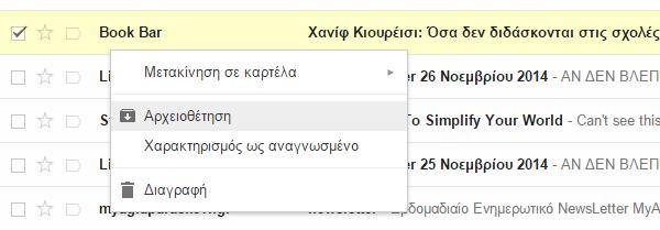 Διαγραφή email στο Gmail Μαζικά, για Καθαρό Inbox 01
