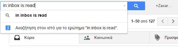 Διαγραφή email στο Gmail Μαζικά, για Καθαρό Inbox 02