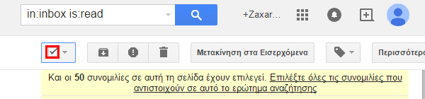 Διαγραφή email στο Gmail Μαζικά, για Καθαρό Inbox 03