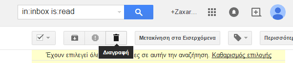 Διαγραφή email στο Gmail Μαζικά, για Καθαρό Inbox 04