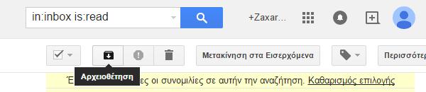 Διαγραφή email στο Gmail Μαζικά, για Καθαρό Inbox 05