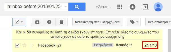 Διαγραφή email στο Gmail Μαζικά, για Καθαρό Inbox 06