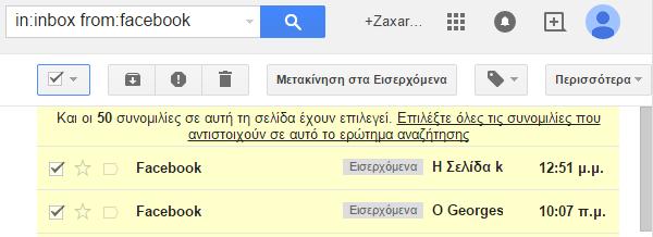 Διαγραφή email στο Gmail Μαζικά, για Καθαρό Inbox 07