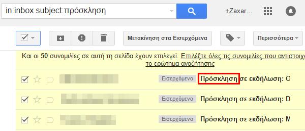 Διαγραφή email στο Gmail Μαζικά, για Καθαρό Inbox 08
