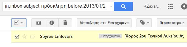 Διαγραφή email στο Gmail Μαζικά, για Καθαρό Inbox 09