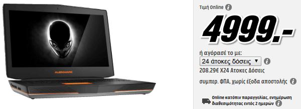 αναβάθμιση Laptop - Τι μπορούμε να Αναβαθμίσουμε 16