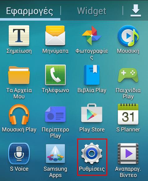 εγκατάσταση Android Debug Bridge 12