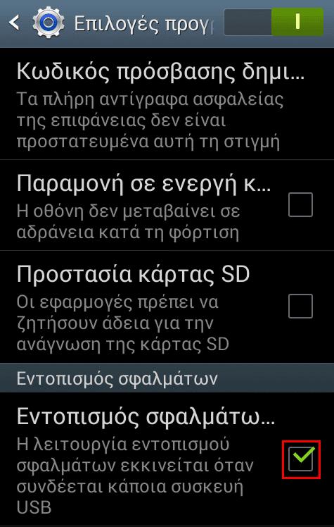 εγκατάσταση Android Debug Bridge 14