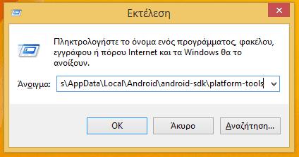 εγκατάσταση Android Debug Bridge 17a