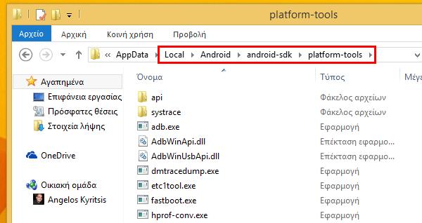 εγκατάσταση Android Debug Bridge 20