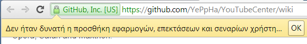 Chrome Extensions - Εγκατάσταση εκτός του Chrome Store 02