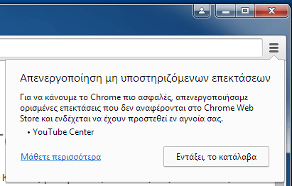 Chrome Extensions - Εγκατάσταση εκτός του Chrome Store 04