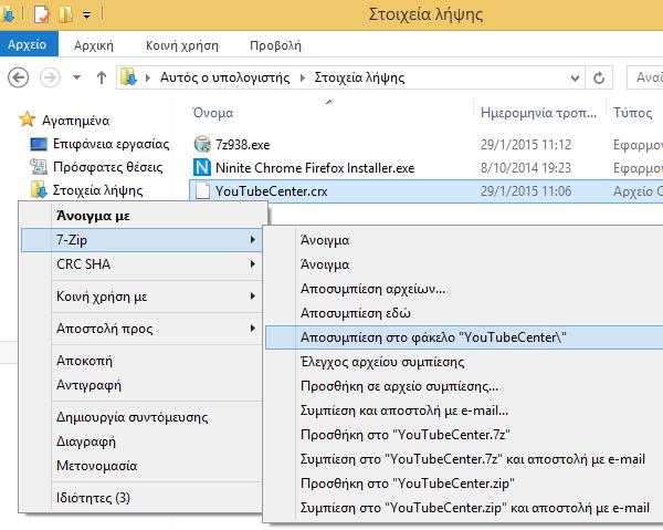 Chrome Extensions - Εγκατάσταση εκτός του Chrome Store 08