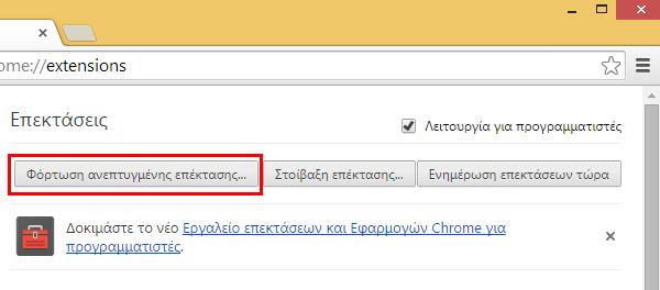 Chrome Extensions - Εγκατάσταση εκτός του Chrome Store 15