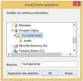 Chrome Extensions - Εγκατάσταση εκτός του Chrome Store 16