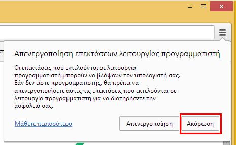 Chrome Extensions - Εγκατάσταση εκτός του Chrome Store 18