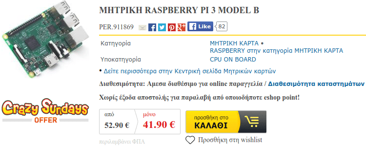 Raspberry Pi - Τι Είναι και Γιατί θα Θέλατε Ένα 03