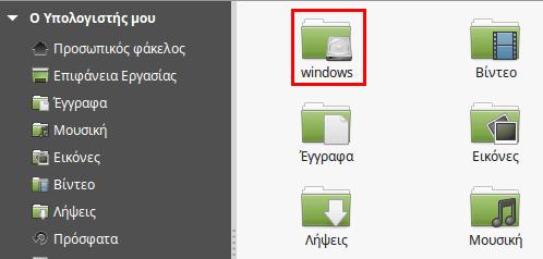 Windows Partition και Κοινό Desktop σε Linux Mint - Ubuntu