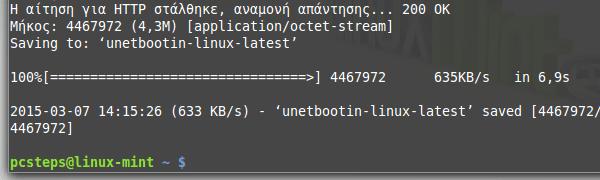 Δημιουργία USB Εκκίνησης στο Linux Mint - Ubuntu 03