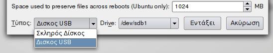 Δημιουργία USB Εκκίνησης στο Linux Mint - Ubuntu 13
