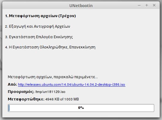 Δημιουργία USB Εκκίνησης στο Linux Mint - Ubuntu 14