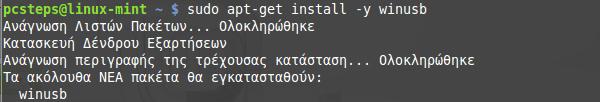 Δημιουργία USB Εκκίνησης στο Linux Mint - Ubuntu 18