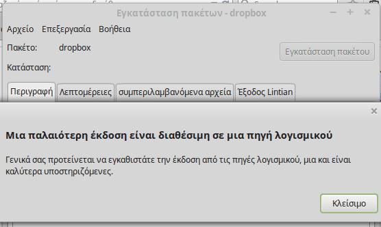 Εγκατάσταση Dropbox σε Linux Mint - Ubuntu 03