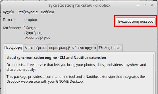 Εγκατάσταση Dropbox σε Linux Mint - Ubuntu 04