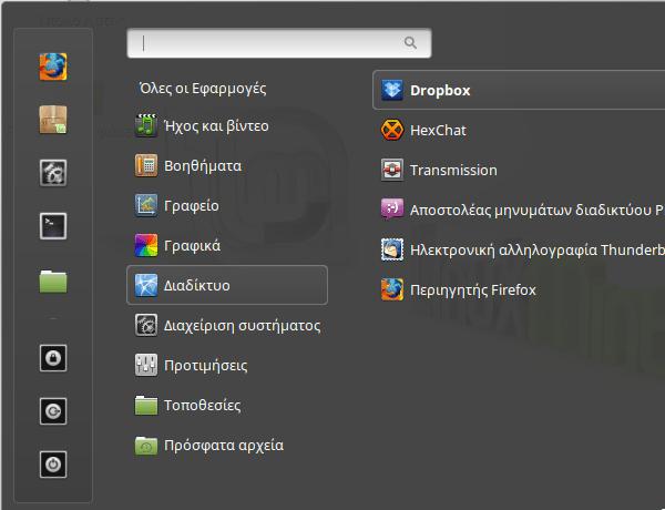 Εγκατάσταση Dropbox σε Linux Mint - Ubuntu 06