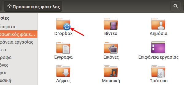 Εγκατάσταση Dropbox σε Linux Mint - Ubuntu 07