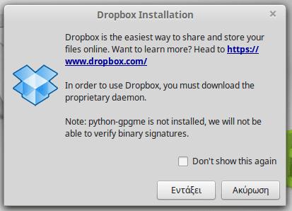 Εγκατάσταση Dropbox σε Linux Mint - Ubuntu 08
