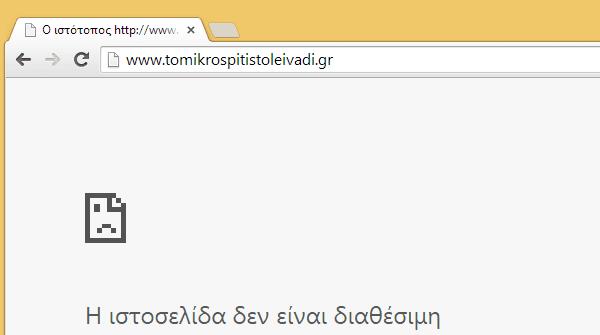 μπλοκάρισμα Ιστοσελίδων σε όλους τους Browsers 01a
