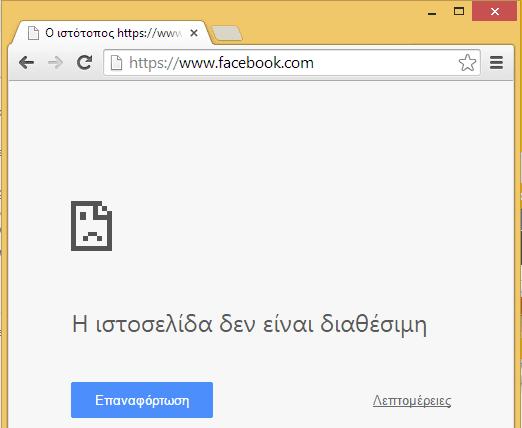 μπλοκάρισμα Ιστοσελίδων σε όλους τους Browsers 13