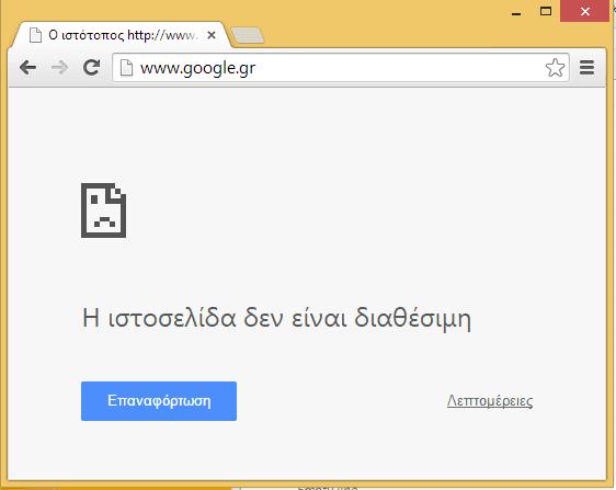 μπλοκάρισμα Ιστοσελίδων σε όλους τους Browsers 21