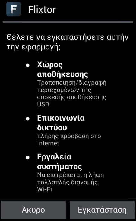 σειρές στο κινητό - tablet, Δωρεάν Online με το Flixtor 07