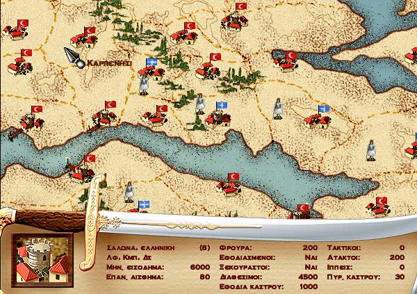 1821 - Το Δωρεάν Ελληνικό παιχνίδι Στρατηγικής 04