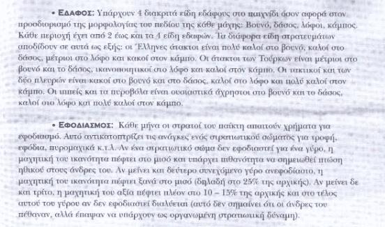 1821 - Το Δωρεάν Ελληνικό παιχνίδι Στρατηγικής 05