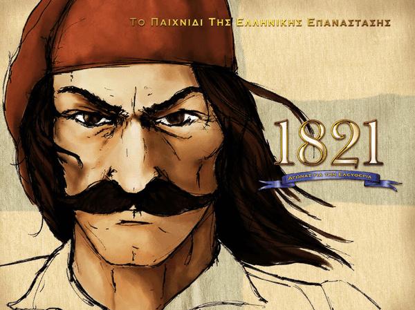 1821 - Το Δωρεάν Ελληνικό παιχνίδι Στρατηγικής